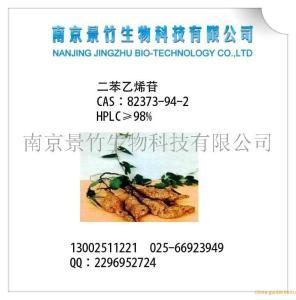 二苯乙烯苷产品图片