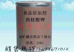 正品   肉桂酸钾