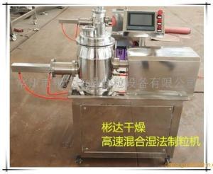 药剂实验室用高速混合湿法制粒机