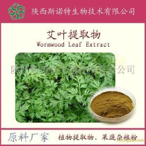艾叶生粉 艾叶粉  艾叶提取物 Folium Artemisiae Argyi P.E.