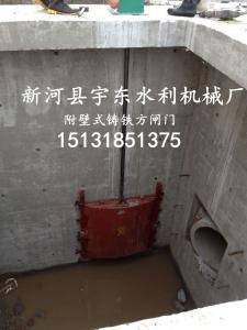 墙壁式铸铁闸门