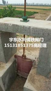 PGZ0.4米 0.4米铸铁闸门价格