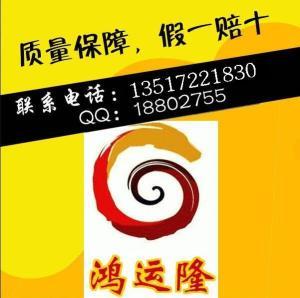 湖北鸿运隆生物科技有限公司公司logo