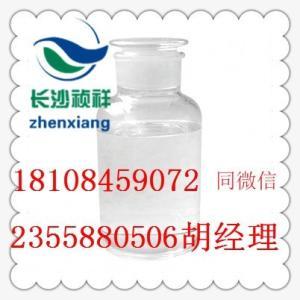 六甲基磷酰三胺 CAS:680-31-9 长沙供应商/产品新价格产品图片