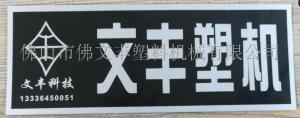 佛山市佛文丰机械有限公司公司logo