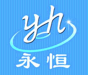 深圳市永恒润滑科技亚虎777国际娱乐平台公司logo