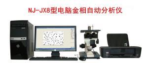 NJ-JX8型电脑金相自动分析仪产品图片