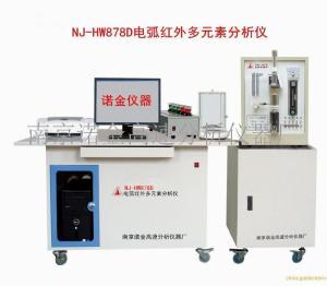 NJ-HW878D型电弧红外多元素分析仪产品图片