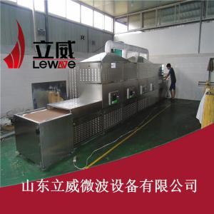 微波中药材加热烘焙设备