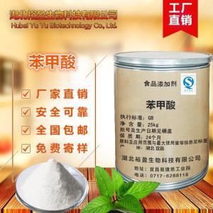 優質食品級苯甲酸價格產品圖片
