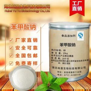 優質食品級苯甲酸鈉價格產品圖片