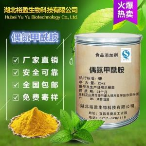 优质食品级偶氮甲酰胺价格