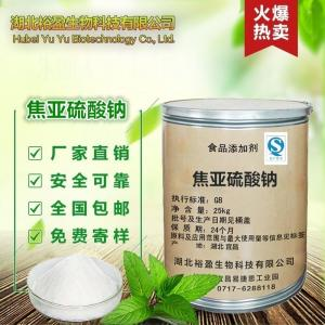 食品级焦亚硫酸钠生产