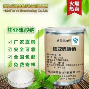 优质食品级焦亚硫酸钠价格