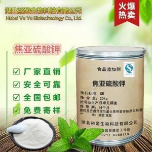 优质食品级焦亚硫酸钾生产厂家