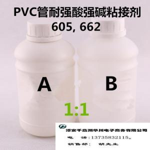 PVC管耐强酸强碱粘接剂662