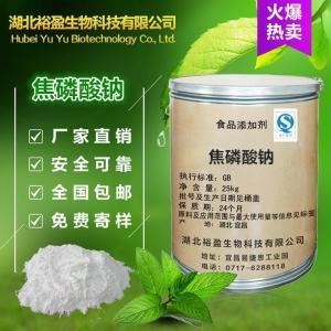 优质食品级焦磷酸钠价格