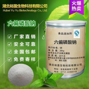 优质食品级六偏磷酸钠价格