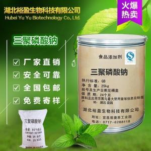 优质食品级三聚磷酸钠价格