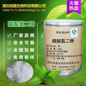优质食品级磷酸氢二钾价格
