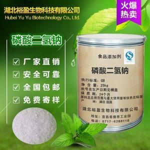 优质食品级磷酸二氢钠价格
