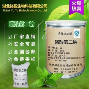 优质食品级磷酸氢二钠价格