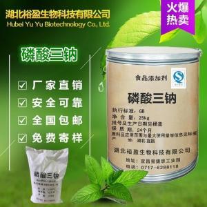 优质食品级磷酸三钠价格