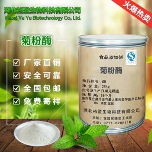 优质食品级菊粉酶价格