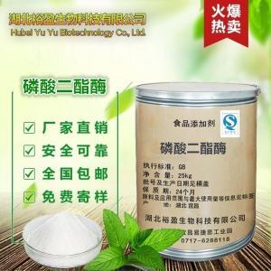 优质食品级磷酸二酯酶价格