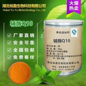 优质食品级辅酶Q10市场价格