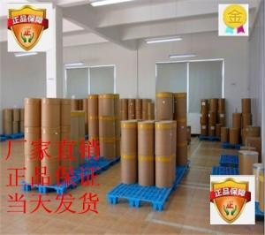 氟甲喹Flumequine 42835-25-6原料生產廠家現貨