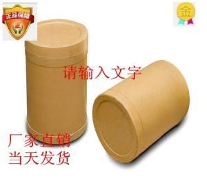延胡索酸泰妙菌素55297-96-6原料廠家現貨直銷