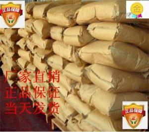 L-甲状腺素|51-48-9|厂家  价格  原料 现货 品质保证