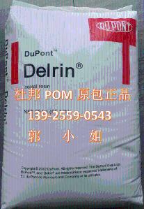 黑色賽鋼POM DE-20412超韌耐磨產品圖片