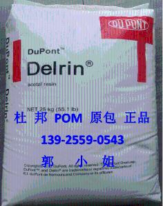 含脱模助剂 POM DE20171美国杜邦进口产品图片