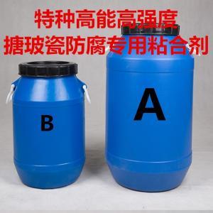 特种高能高强度搪玻瓷防腐专用粘合剂