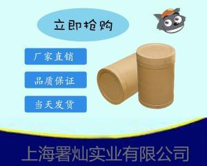 2,4-二硝基苯酚钠生产厂家价格1011-73-0产品图片