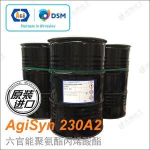 六官能聚氨酯丙烯酸酯产品图片