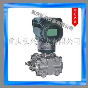 重慶弘興HX3051電容式壓力變送器廠家直銷