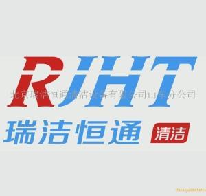 北京瑞洁恒通清洁设备亚虎777国际娱乐平台公司logo