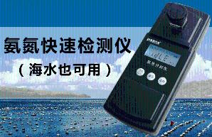 氨氮检测仪海水养殖水氨氮测定分析仪LH-N12
