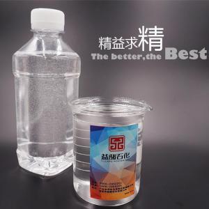 广东石化15号化妆级白油 有什么作用 出厂价格产品图片