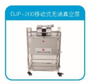 DJP-200 无油真空泵