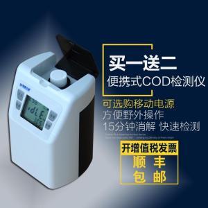 环保局推荐 野外应急COD测定仪