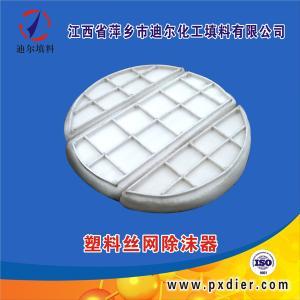 萍乡迪尔PP丝网除沫器厂家产品图片