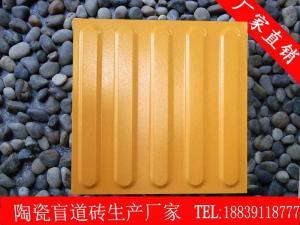 真正的盲道磚好產品就在眾光瓷業-眾光全瓷盲道磚