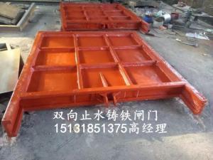 箱涵2米乘以2米SPGZ双向止水铸铁镶铜闸门