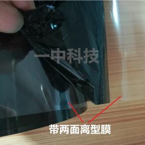 夹心超薄PET黑色双面胶 厚度0.01mm 量产稳定
