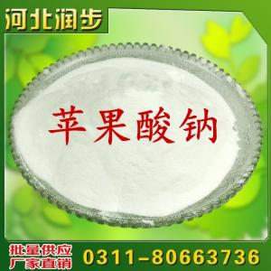 苹果酸钠价格