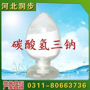 碳酸氢三钠价格